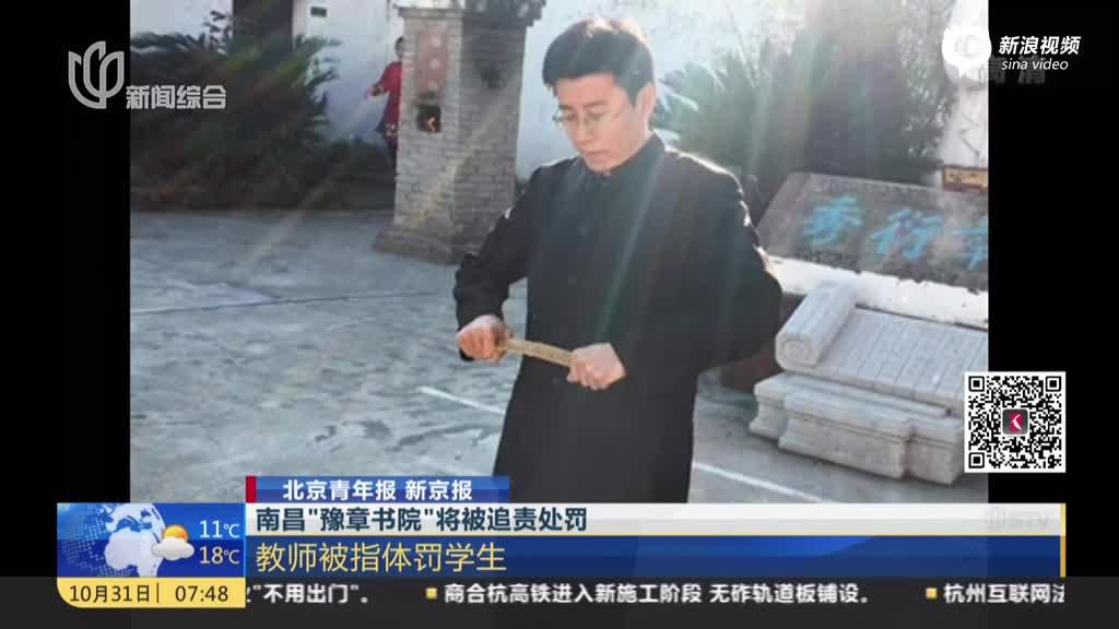 """北京青年报 新京报:南昌""""豫章书院""""将被追责处罚  教师被指体罚学生"""