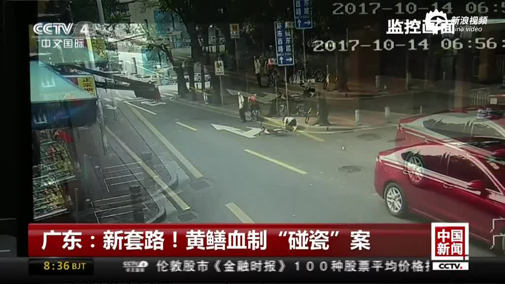 广州8人碰瓷团:撞车涂黄鳝血诈伤