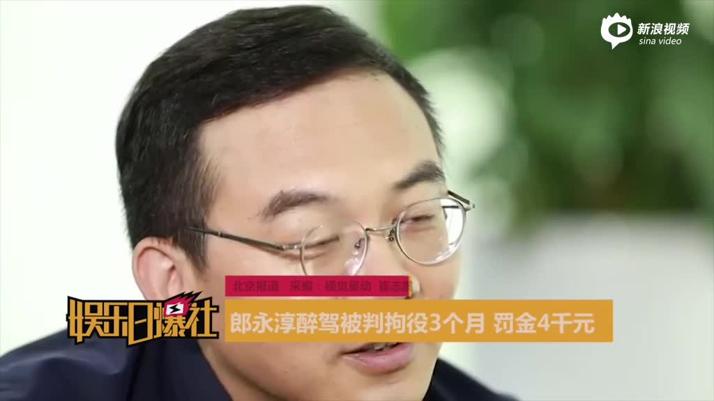 郎永淳醉驾被判拘役3个月