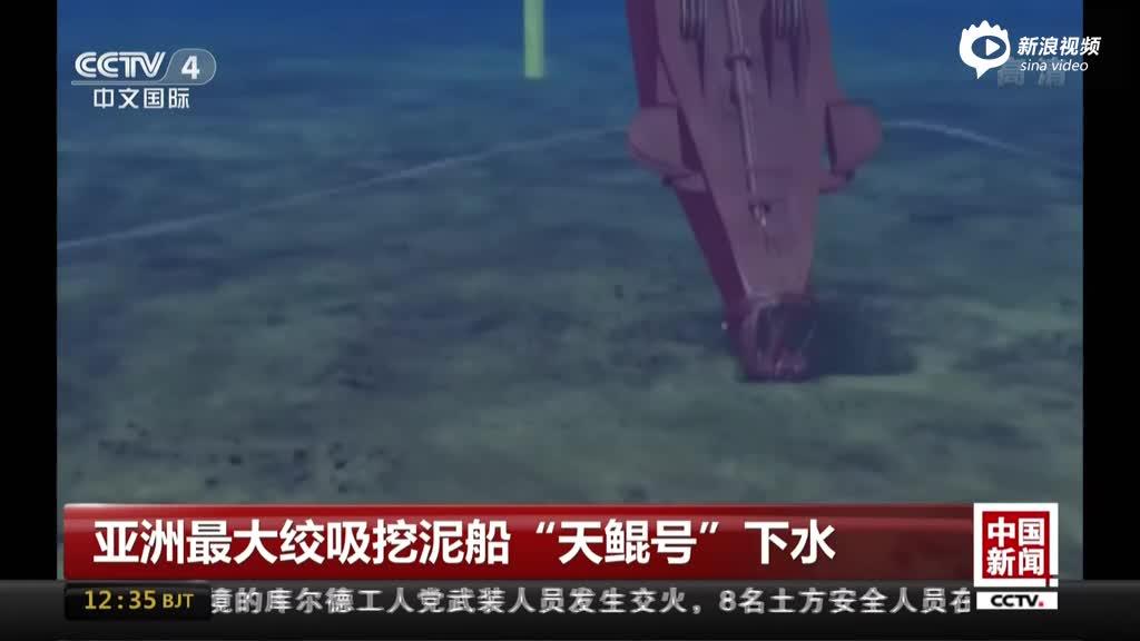 """亚洲最年夜绞吸挖泥船""""天鲲号""""下水"""