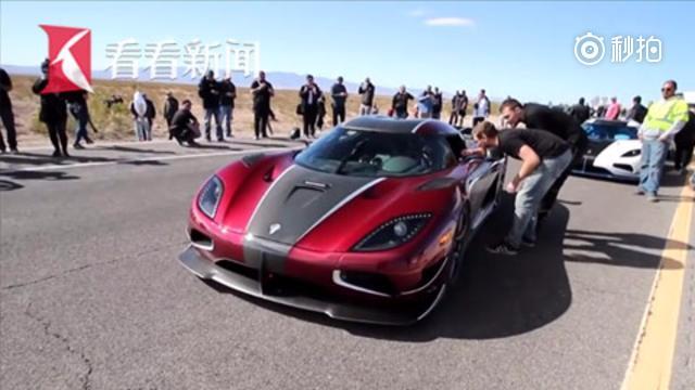 真正的风驰电掣!柯尼塞格超跑时速447公里创最快量产车世界纪录