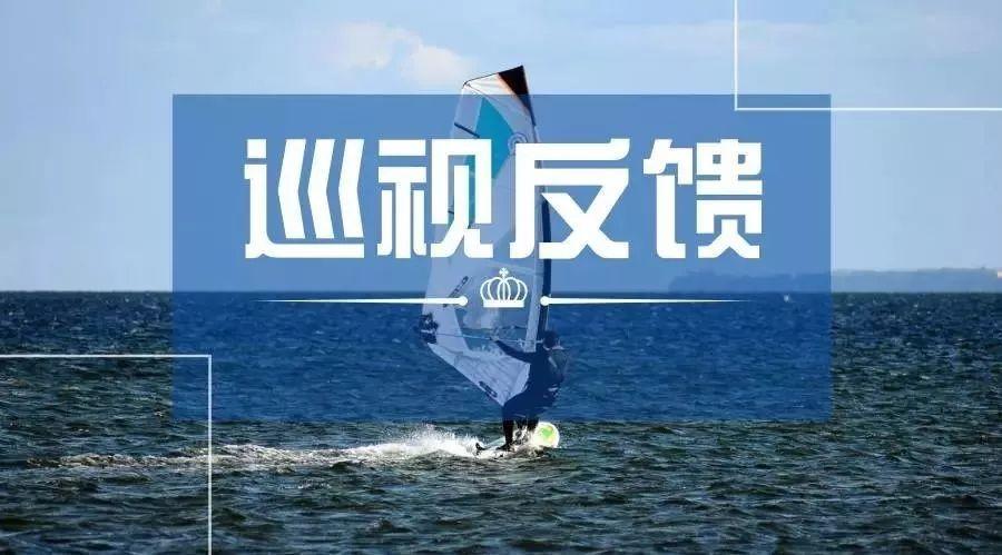 湖南省委巡视组反馈十一届省委第二轮巡视情况