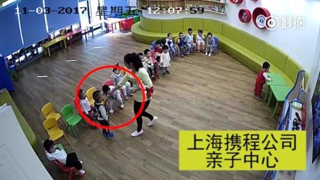 """上海妇联深夜回应""""携程亲子园事件"""":已开除4人"""