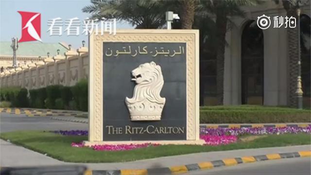 沙特反腐!关押王子及高官的五星级酒店内部曝光