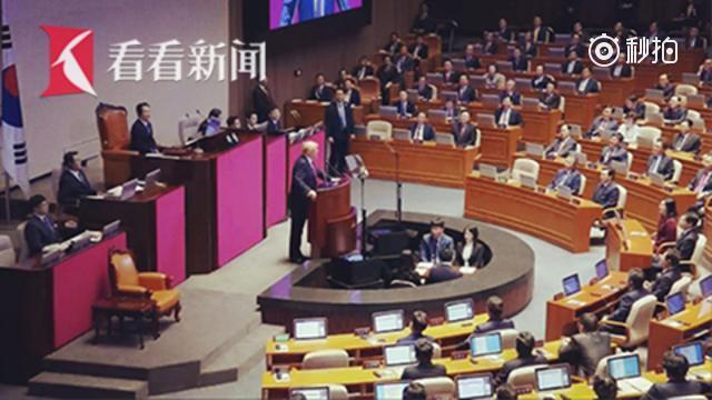 特朗普在韩国国会发表演讲 称将以军力维护和平
