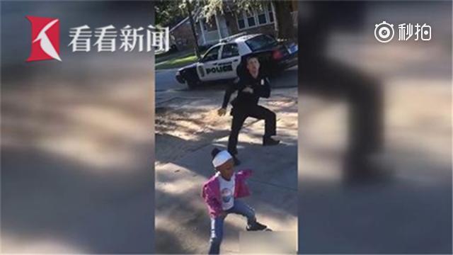 """会玩!警察当街与5岁女童""""尬舞"""" 甩腿扭胯样样都行"""