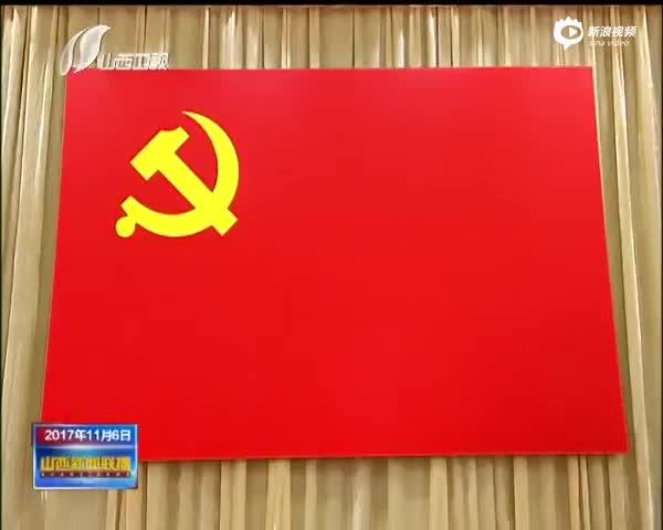 山西省委重温入党誓言 省委书记骆惠宁掌管并领誓