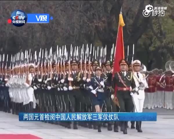 特朗普访华两国元首检阅中国人民解放军三军仪仗队