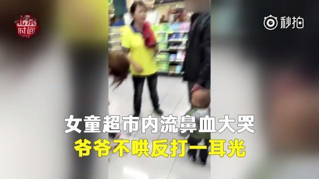 女童超市内流鼻血大哭 爷爷不哄反打一耳光