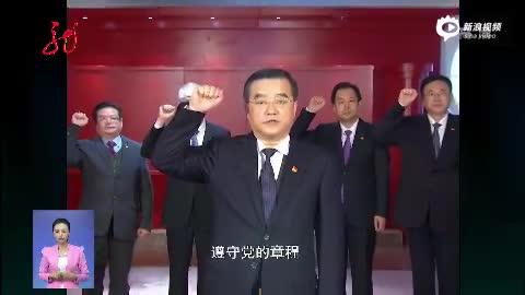 张庆伟率领省委常委等重温入党誓言