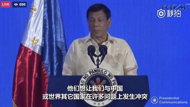菲律宾总统:最好别碰南海问题 我们不奢望战争