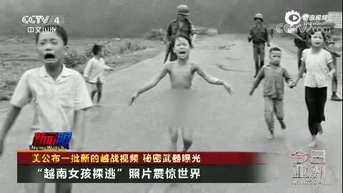 美公布一批新的越战视频 秘密武器曝光