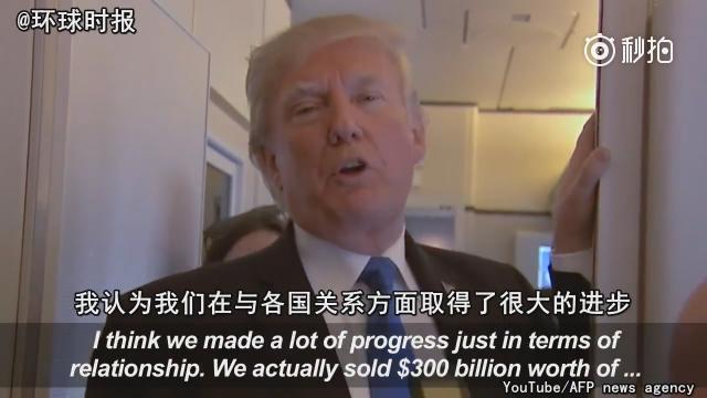 特朗普评价亚洲行:非常自豪,干得漂亮