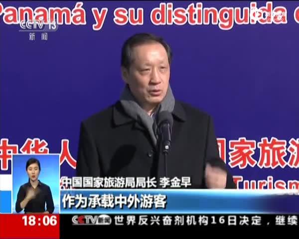 中巴建交后巴拿马总统首次访华·北京:巴雷拉登长城  表现中巴友谊长存