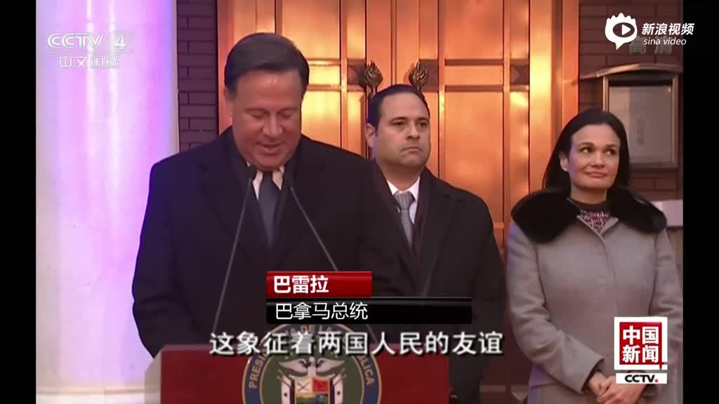 中巴建交后巴拿马总统首次访华:出席巴驻华使馆开馆仪式