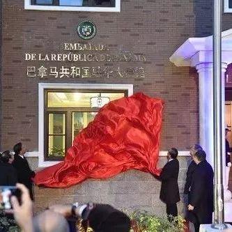 巴拿马驻华大使馆在京开馆 大使:来了就不会离开