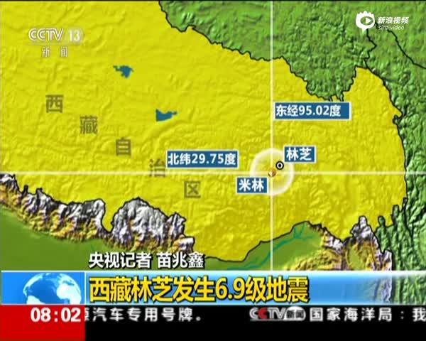 西藏林芝发生6.9级地震:震中四周生齿相对较少