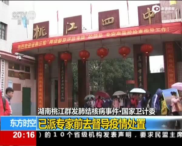 湖南桃江中学生群发肺结核病事务:发现29例确诊病例 5例疑似病例
