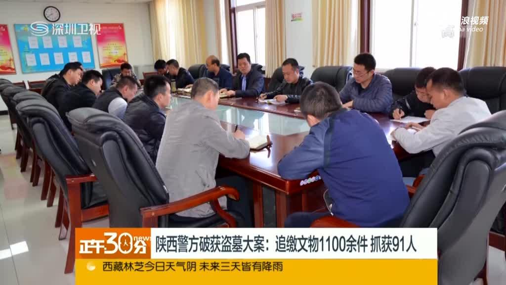 陕西警方破获盗墓大案:追缴文物1100余件  抓获91人