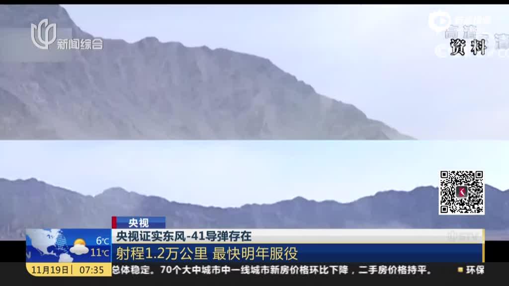 央视:央视证实东风-41导弹存在——射程1.2万公里  最快明年服役