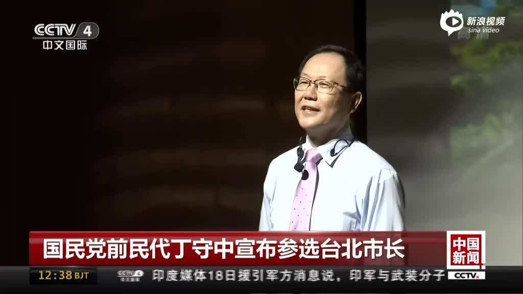 国民党前民代丁守中宣布参选台北市长