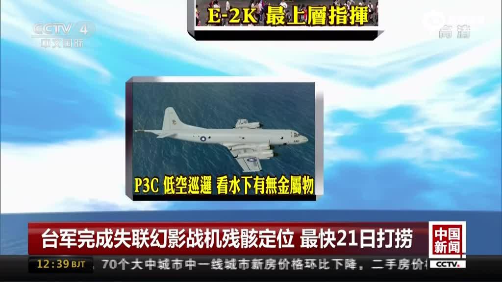台军完成失联幻影战机残骸定位  最快21日打捞