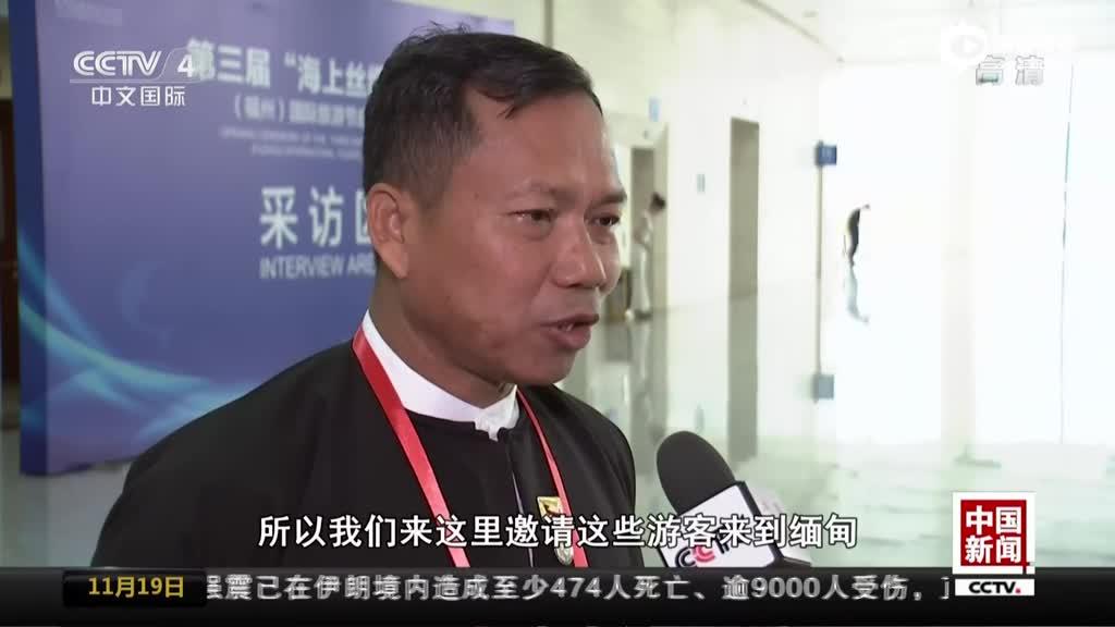 """第三届""""海上丝绸之路""""(福州)国际旅游节开幕"""