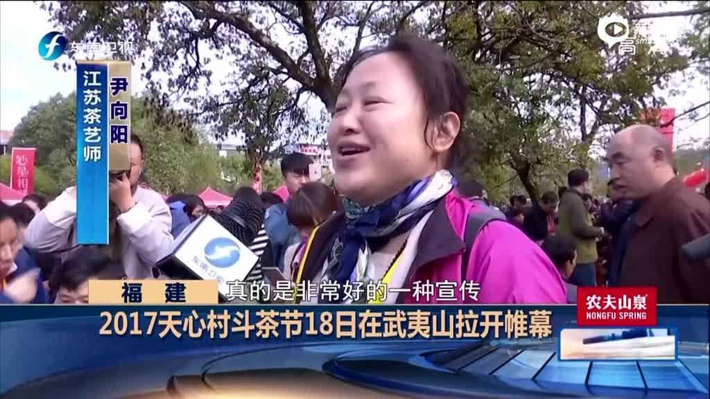 福建:2017天心村斗茶节18日在武夷山拉开帷幕