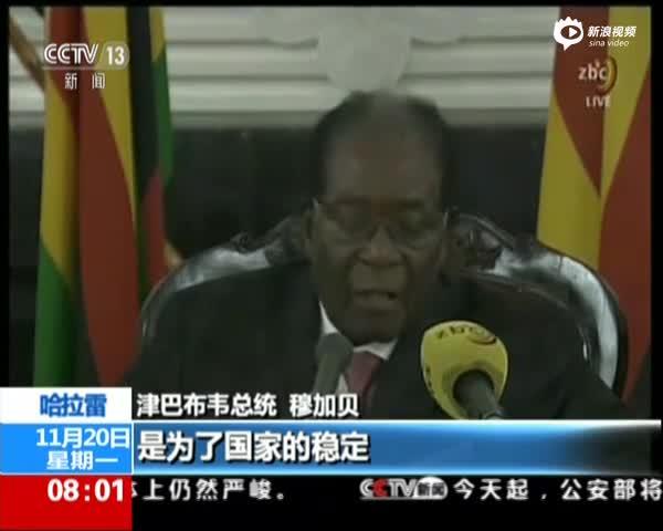 虽接最后通牒  穆加贝电视讲话仍不提辞职