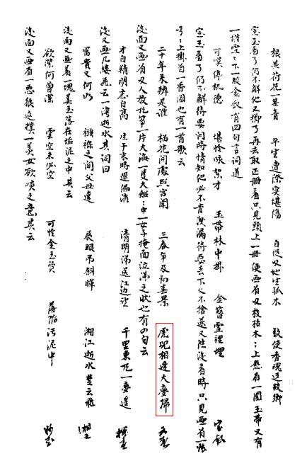 """元春的判词中""""虎兕相逢大梦归""""作何解"""