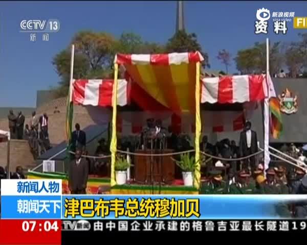 新闻人物:津巴布韦总统穆加贝