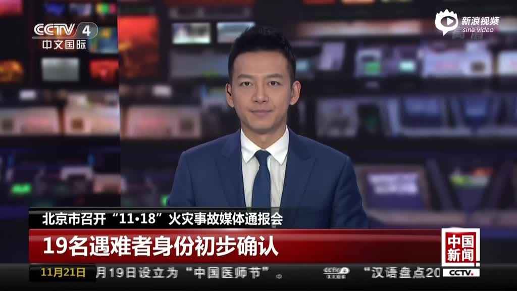 """北京市召开""""11·18""""火灾事故媒体转达会:19名罹难者身份开端确认"""
