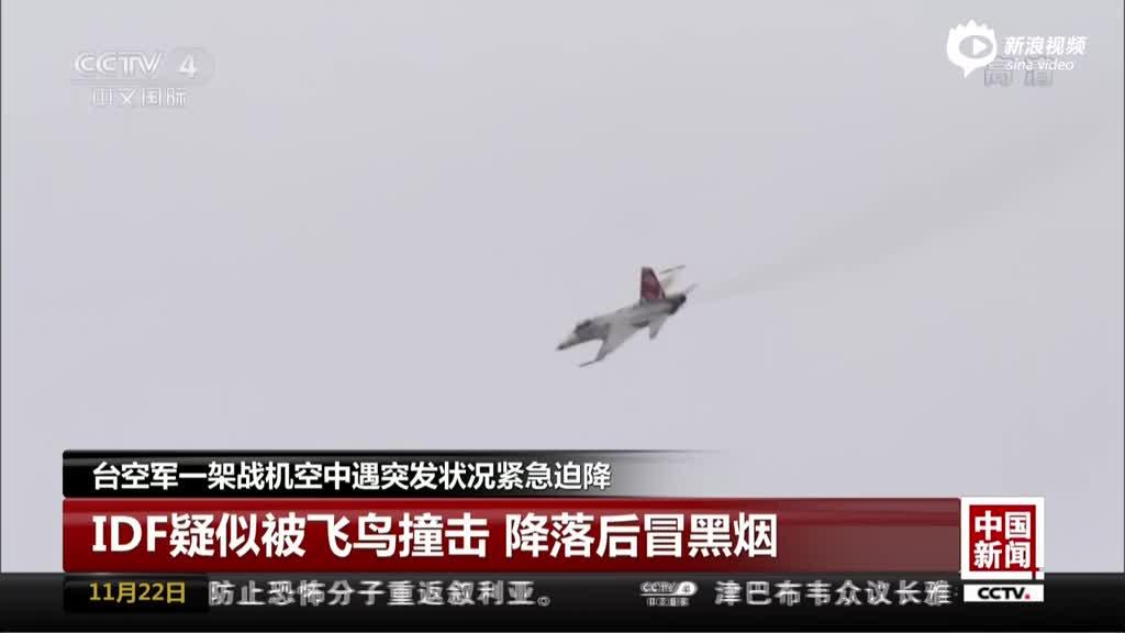 台空军一架战机空中遇突发状况紧急迫降:IDF疑似被飞鸟撞击