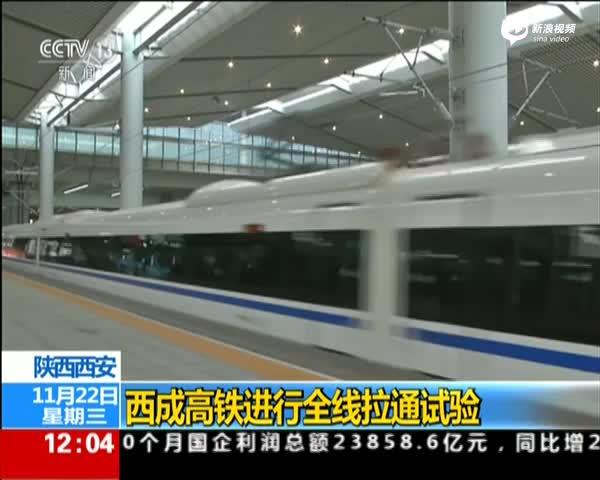 西成高铁进行全线拉通试验