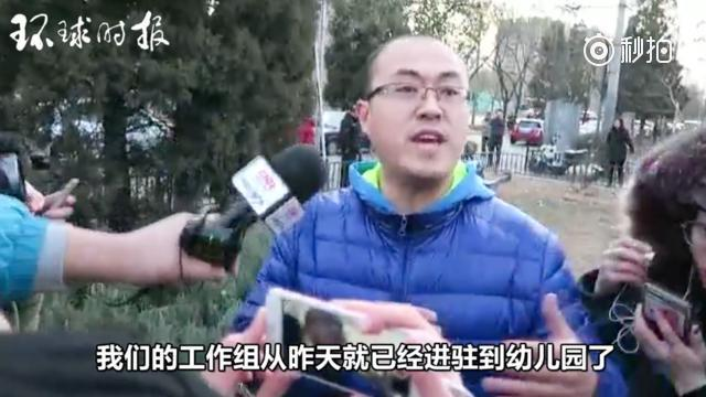 完整视频:向阳区教委就红黄蓝幼儿园事务回应记者