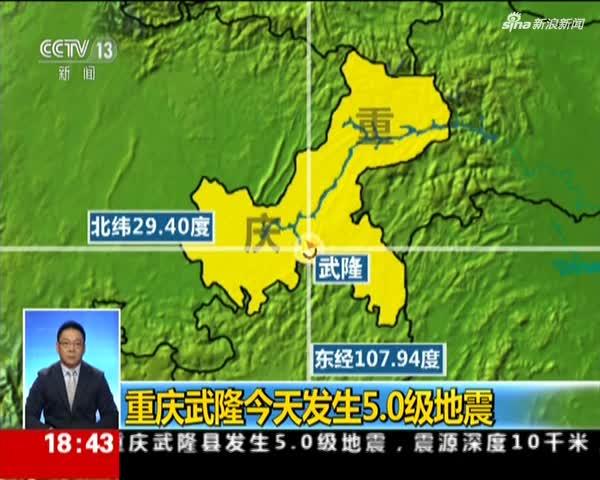 重庆武隆今天发生5.0级地震