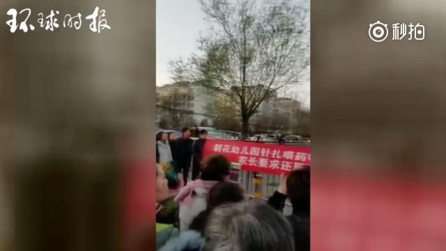 北京又一幼儿园疑扎针:家长打横幅 距红黄蓝3公里