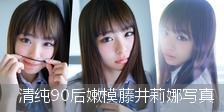 清纯90后嫩模藤井莉娜写真