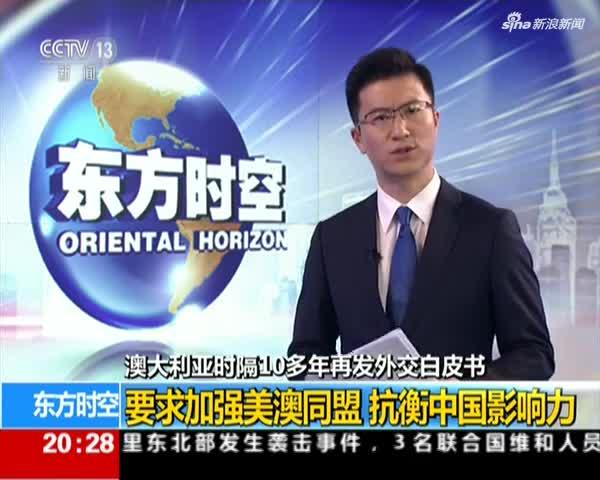 澳大利亚时隔10多年再发外交白皮书:要求增强美澳同盟  抗衡中国影响力