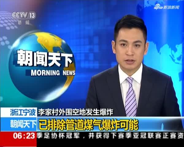 宁波江北工地爆炸变乱爆炸核心断定为化粪池