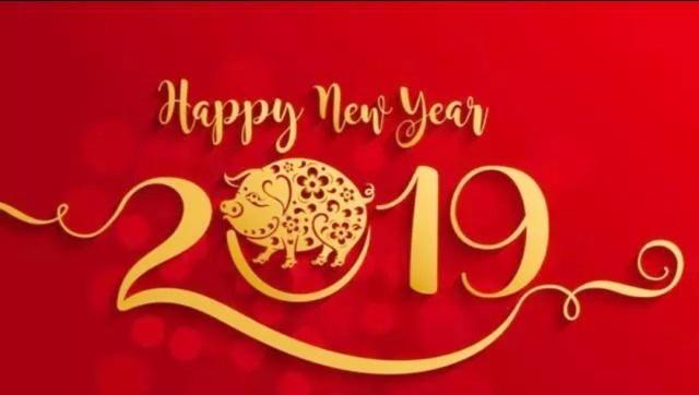 2019年微信拜年祝福语,祝您猪年好运到,身体健康!