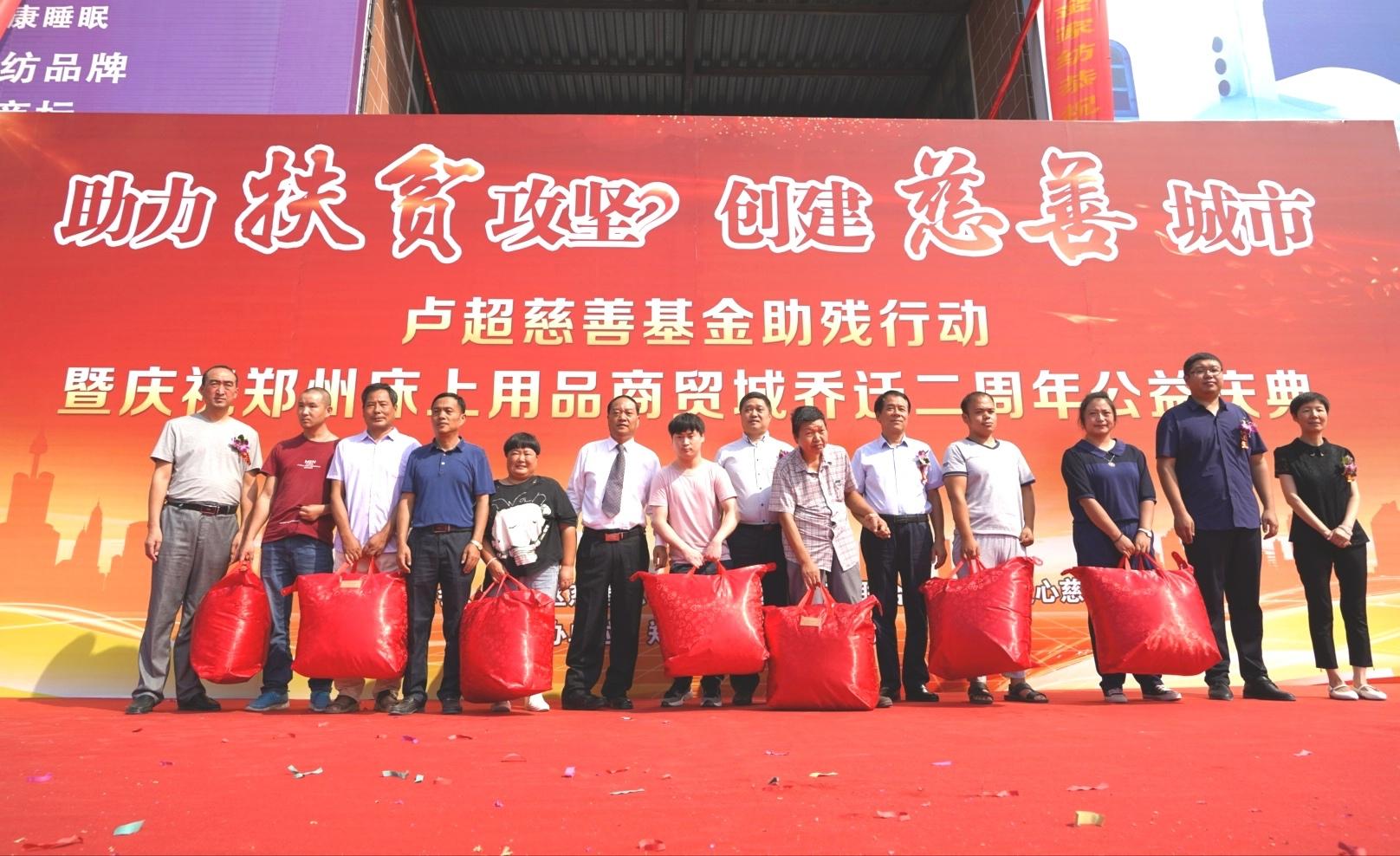 善意庆典:郑州床上用品商贸城2周年  卢超慈善基金捐60万