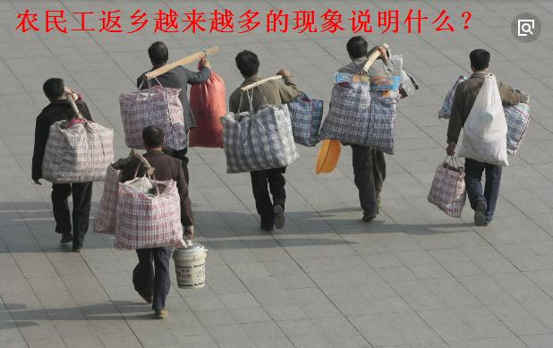 农民工返乡越来越多的现象说明什么?