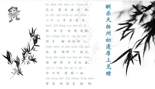"""刘禹锡经典唐诗名句:""""沉舟侧畔千帆过,病树前头万木春"""""""