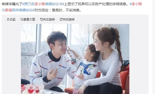李小璐和贾乃亮双双否认已协议离婚:彻头彻尾的假消息