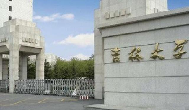 吉林大学 2018年黑龙江省理工类本科录取分数