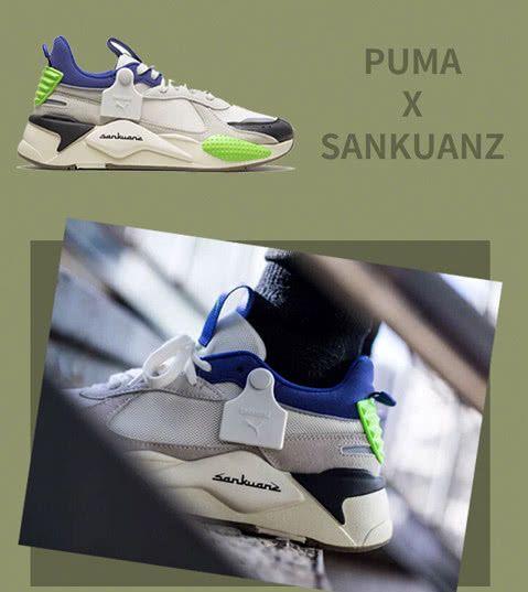 Puma又开挂了,这几款联名款简直颜值逆天了,00后:心动!