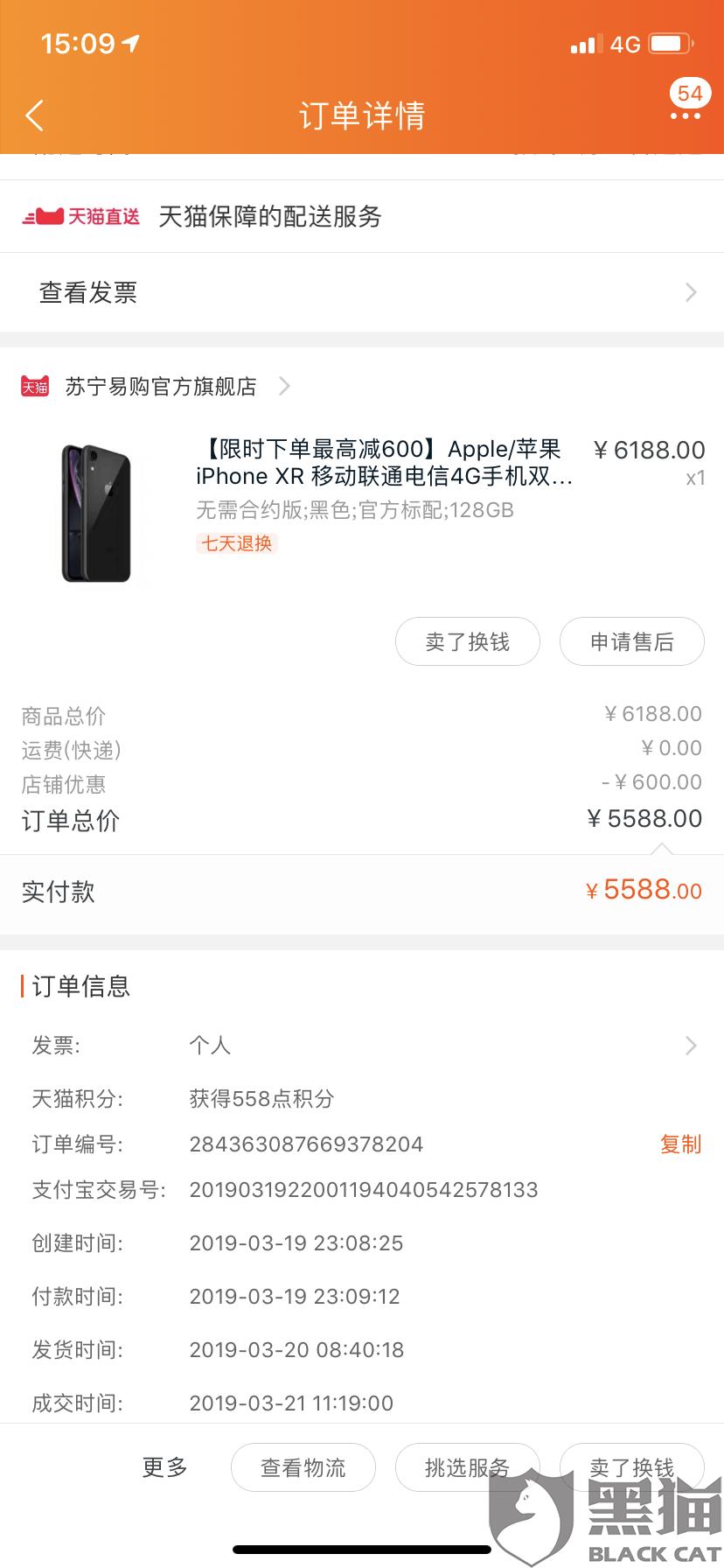 黑猫投诉:刚在苏宁易购官方旗舰店买的手机不到一个月时间降价300元(已解决)
