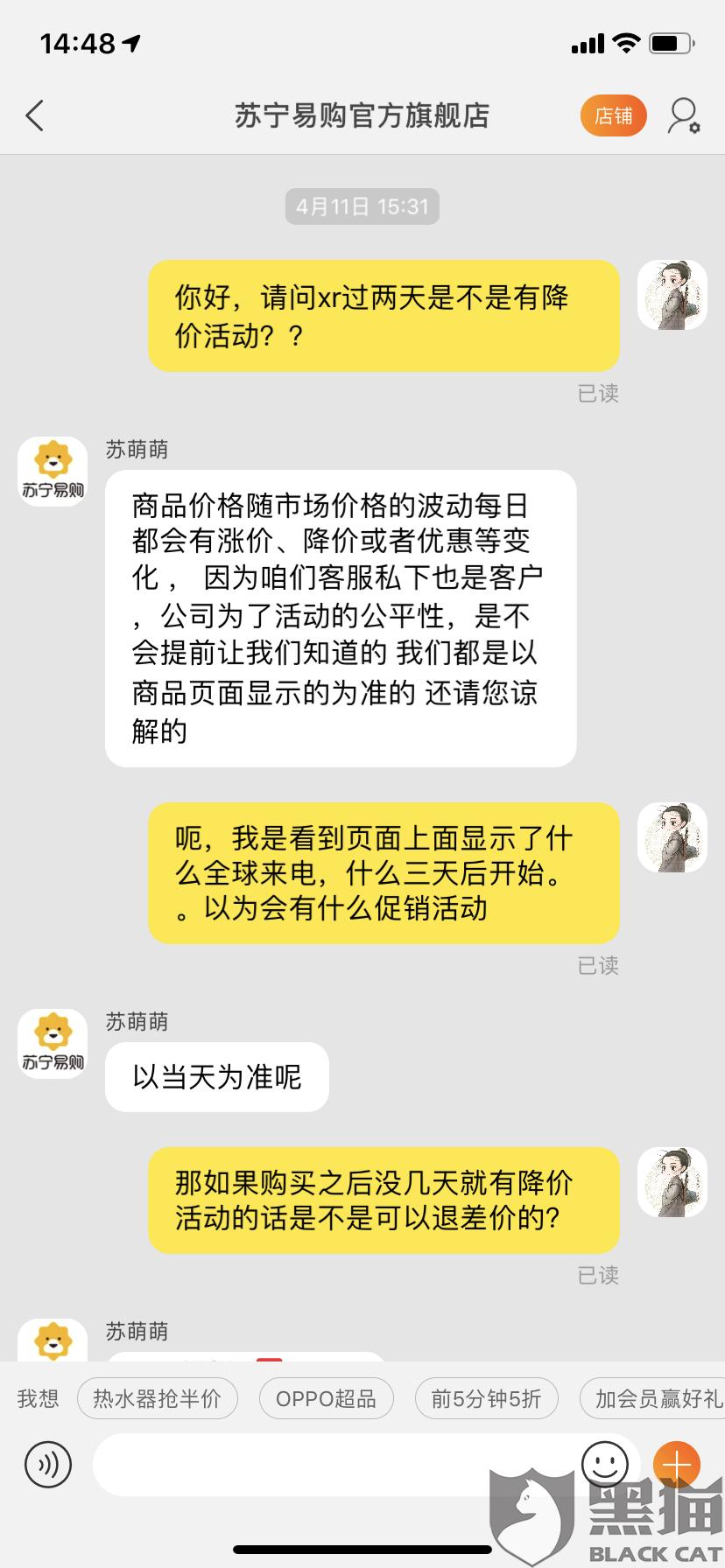 黑猫投诉:天猫苏宁易购旗舰店贵就赔服务为霸王条款(已解决)