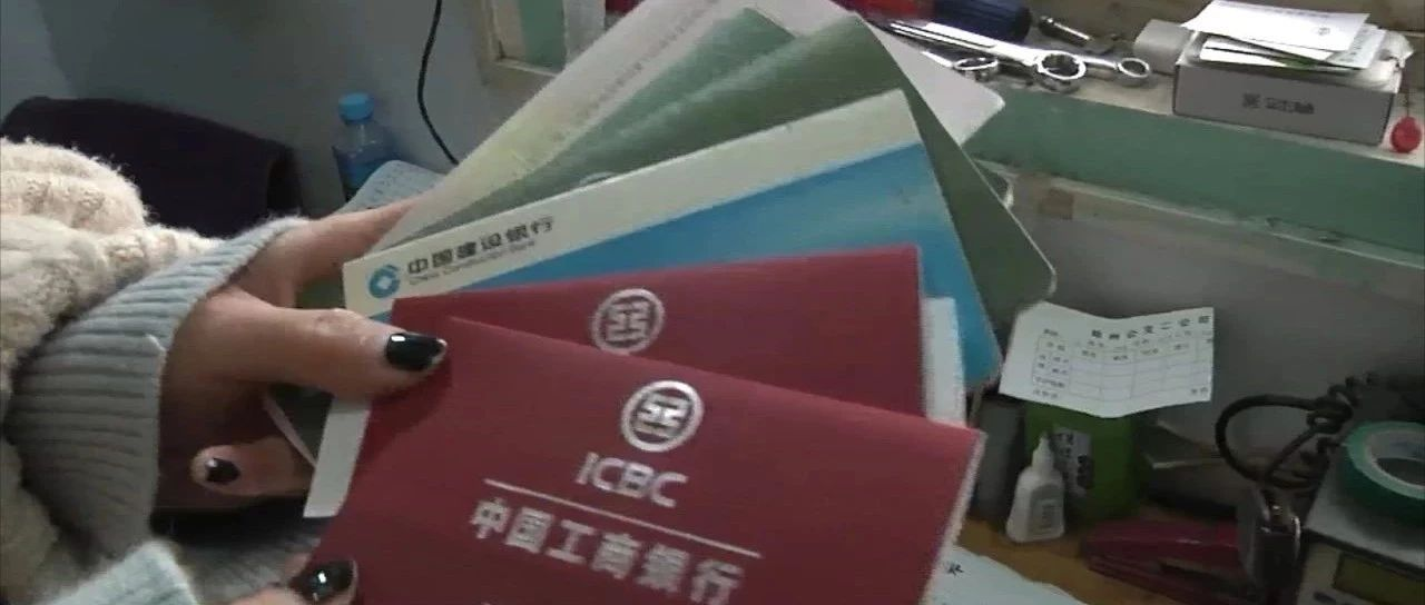 郑州公交上落了一沓存折 金额10多万 还写的有密码